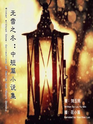 cover image of 无雪之冬