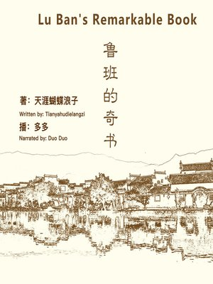 cover image of 鲁班的奇书