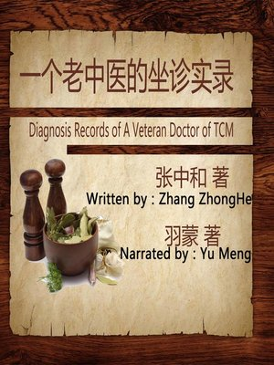 cover image of 一个老中医的坐诊实录