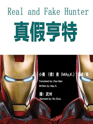 cover image of 真假亨特