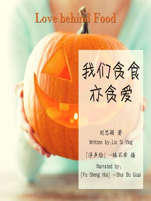 cover image of 我们贪食亦贪爱