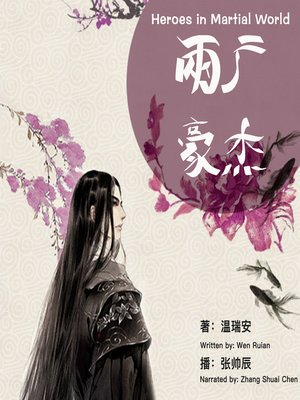 cover image of 两广豪杰