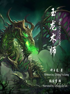 cover image of 玉龙术师