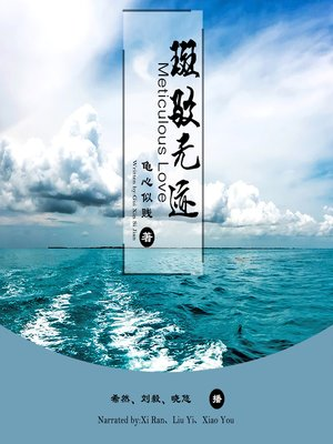 cover image of 斑驳无迹