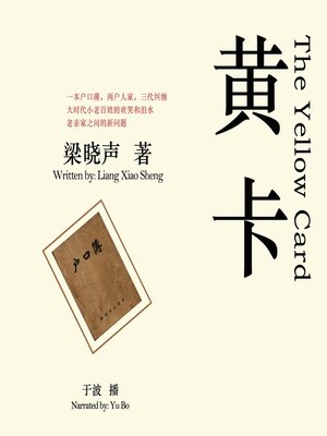 cover image of 黄卡