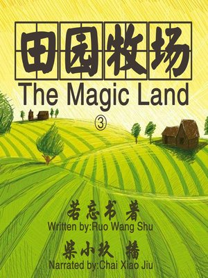 cover image of 田园牧场3