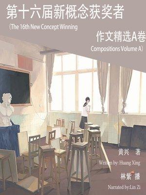 cover image of 第十六届新概念获奖者作文精选.A卷