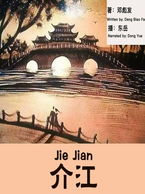 cover image of 介江