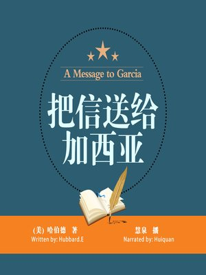 cover image of 把信送给加西亚