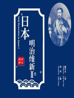cover image of 日本明治维新2
