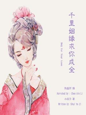 cover image of 千里姻缘求你成全