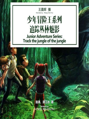 cover image of 少年冒险王系列:追踪丛林魅影