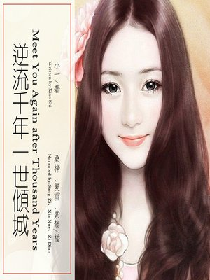 cover image of 逆流千年一世倾城