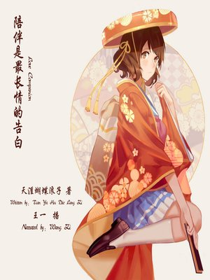 cover image of 陪伴是最长情的告白