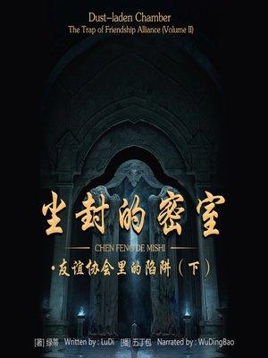 cover image of 尘封的密室·友谊协会里的陷阱(下)