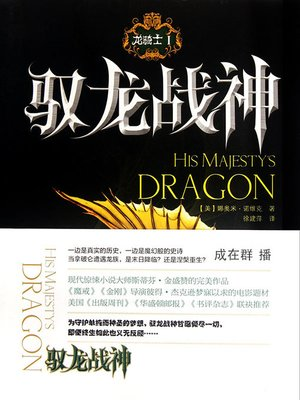 cover image of 龙骑士 1