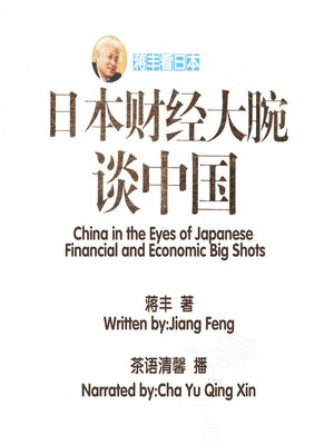 cover image of 蒋丰看日本