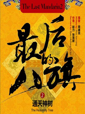 cover image of 最后的八旗2