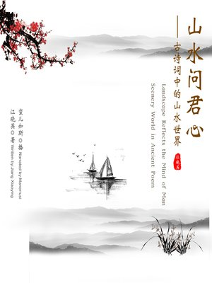 cover image of 山水问君心
