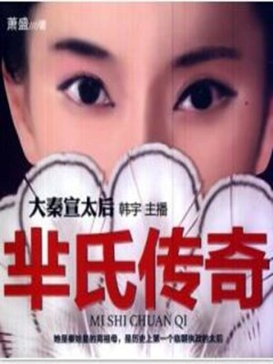 cover image of 大秦宣太后