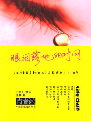 cover image of 眼泪落地的时间