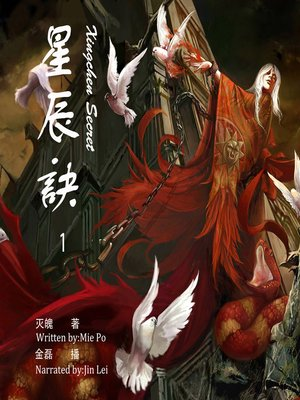 cover image of 星辰诀1