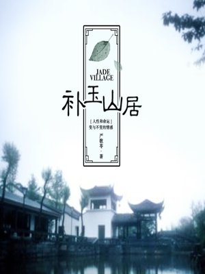 cover image of 补玉山居
