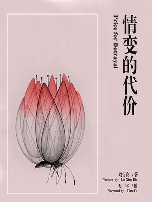 cover image of 情变的代价