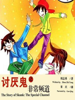 cover image of 讨厌鬼之非常频道