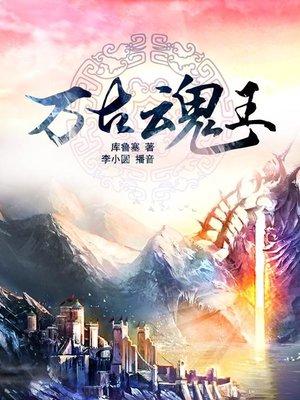 cover image of 万古魂王