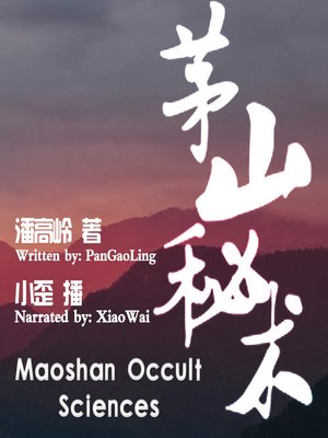 cover image of 茅山秘术