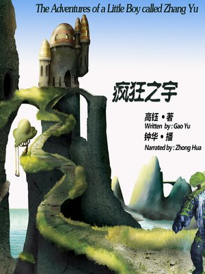cover image of 疯狂之宇