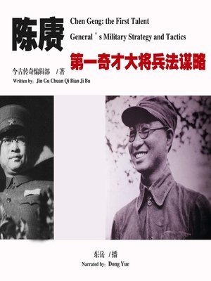 cover image of 陈赓:第一奇才大将兵法谋略