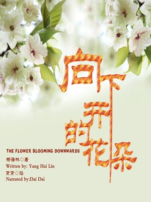 cover image of 向下开的花朵