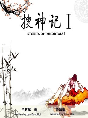 cover image of 搜神记1
