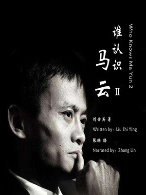 cover image of 谁认识马云2