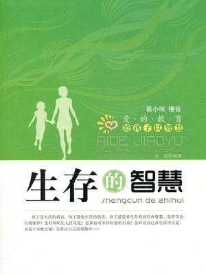 cover image of 生存的智慧