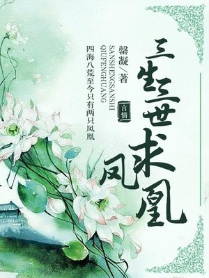 cover image of 三生三世凤求凰