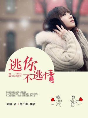 cover image of 逃你不逃情