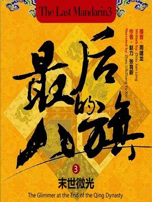 cover image of 最后的八旗3