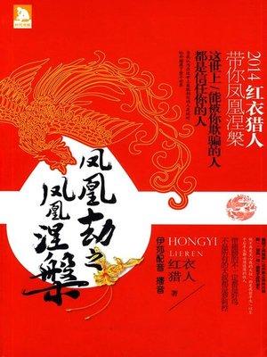 cover image of 凤凰劫之凤凰涅槃