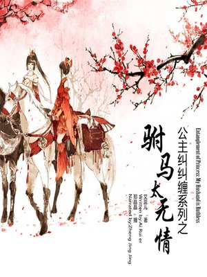 cover image of 公主纠纠缠系列之驸马太无情