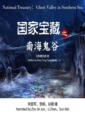 cover image of 国家宝藏之南海鬼谷