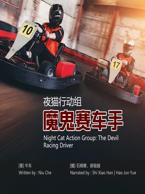 cover image of 夜猫行动组