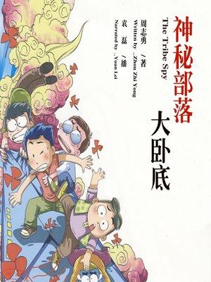 cover image of 神秘部落大卧底