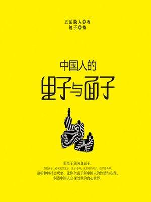 cover image of 中国人的里子和面子