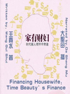 cover image of 家有财妇
