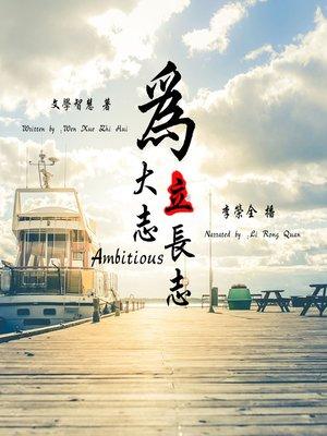 cover image of 为大志立长志