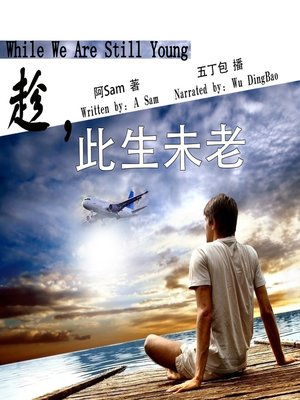 cover image of 趁,此身未老