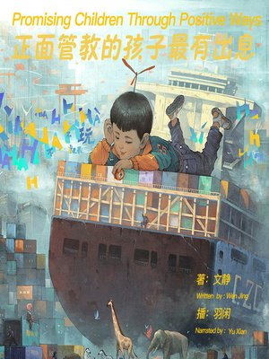 cover image of 正面管教的孩子最有出息